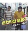 Hyeongdon & Daejun