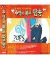 chueog-ui-boggo-pabsong-lt2-FOR-1gt-WMCD0004-8809241492344