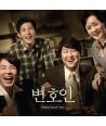 byeonhoin-OST-jaebalmae-WMED0313-8809447083315