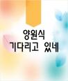yang-wonsig-gidaligo-issne-PMK001-8809643263603